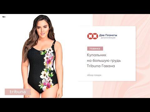 Слитный черный купальник Трибуна, большие размеры – купить в Москве, СПб
