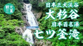 大杉谷渓谷:七ツ釜滝 ドロ...