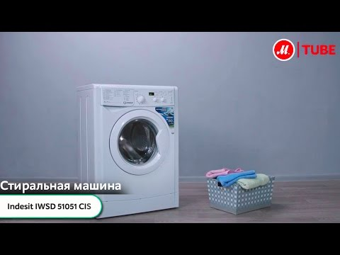 Видеообзор стиральной машины Indesit IWSD 51051 CIS