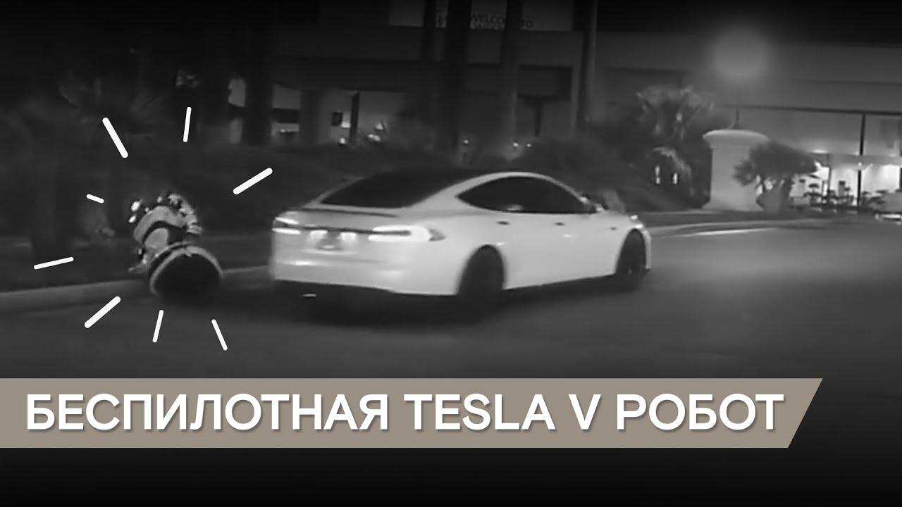Беспилотная Teslа сбила российского робота