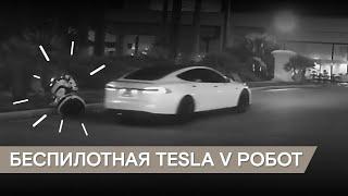 В Лас-Вегасе беспилотная Tesla сбила российского робота