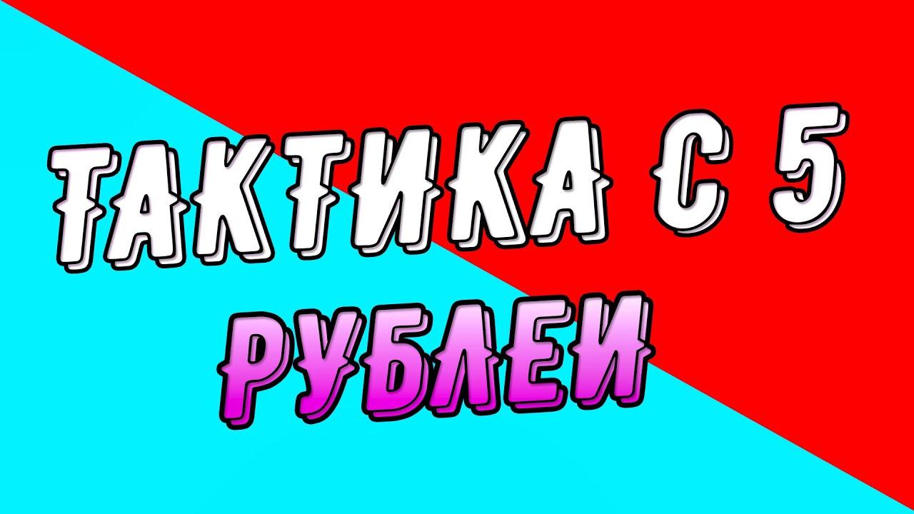 CABURA ЛУЧШАЯ ТАКТИКА С 5 РУБЛЕЙ / ПОДНИМАЕМ С ЛОУ БАЛАНС / КАБУРА / КОБУРА