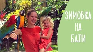 видео Где лучше отдыхать на острове Бали?