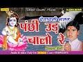 Panchhi Ud Chalo re  | Hemraj Saini | Chetawani Bhajan 2018 | new Rajsthani Bhajan Mp3