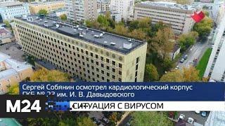 """""""Москва и мир"""": ситуация с вирусом и хроники коронавируса - Москва 24"""