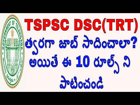 TSPSC DSC(TRT )Tips to get governament job Top 10 rules by sathish EDUtech
