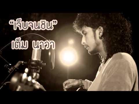 ฟังเพลง - เจ็บจนชิน เต็ม นาวา - YouTube