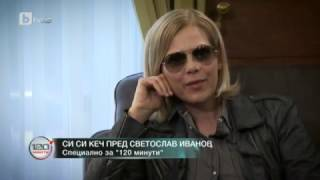120 минути: Си Си Кеч: В България се почувствах като у дома си