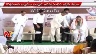 ABN MD Radha Krishna Kotha Paluku Book Launch In Hyderbad | NTV