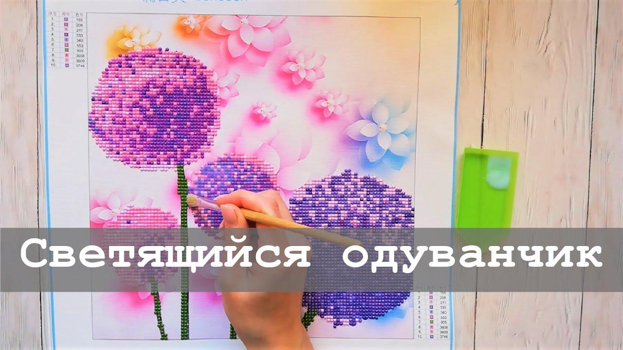 Алмазная мозаика + светящаяся краска = ? - YouTube