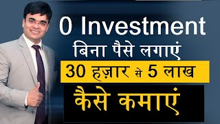 Zero Investment High Income Business from Home | Tips By Dr Amit Maheshwari