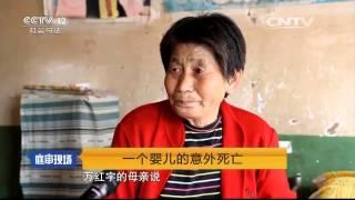 一个婴儿的意外死亡【庭审现场  20160409】