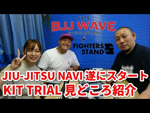 【BJJ-WAVE】JIU-JITSU NAVI 遂にスタート&KIT TRIAL見どころ紹介【ブラジリアン柔術】
