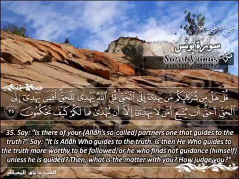 010-سورة-يونس|-ماهر-المعيقلي-surat-yunus-|-maher-al-muaiqly