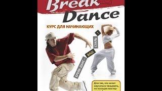 Break dance для начинающих. Курс с пошаговым обучением.