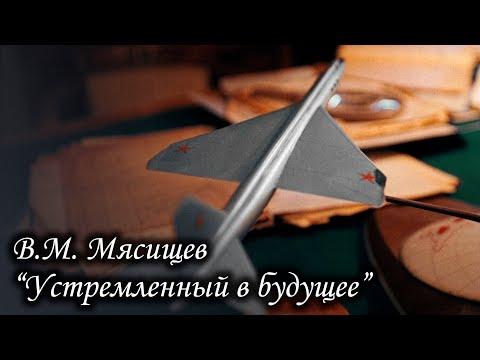 В.М. Мясищев «Устремлённый