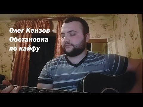Олег Кензов - Обстановка по кайфу  (кавер на гитаре)
