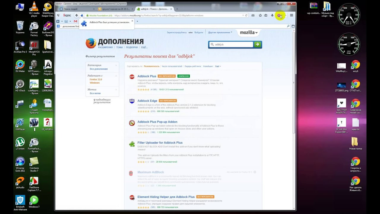Как избавится от рекламы-вируса 2blog.info