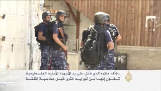 السلطة تمنع مسيرة احتجاج على مقتل أحمد حلاوة