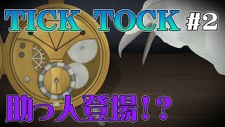 【TickTock】#2 助けて!先生!【チックタック 二人のための物語】
