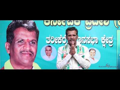 Janata Dal (Secular) | TH Shivashankarappa JD(S) | Tarikere Assembly Elections | Karnataka 2018