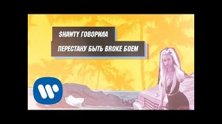 Download Trap Get Illuminator - Shawty говорила | Official Lyric Video Mp3 and Videos