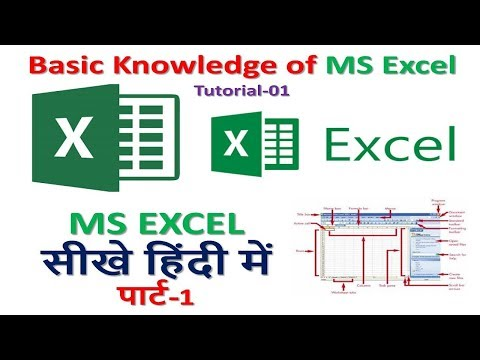 Basic Knowledge Of MS Excel Tutotial-01 II MS EXCEL सीखे हिंदी में पार्ट-1