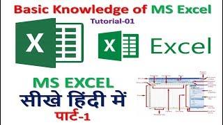Basic Knowledge of MS Excel Tutotial-01 II MS EXCEL सीखे हिंदी में पार्ट-1 thumbnail