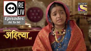 Weekly Reliv - Punyashlok Ahilya Bai - 3rd May To 8th May 2021 - Episodes 86 To 90