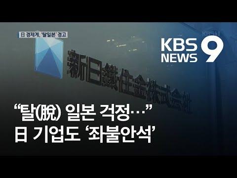 """일본 기업도 '좌불안석'…경제단체 회장 """"탈일본"""" 경고 / KBS뉴스(News)"""