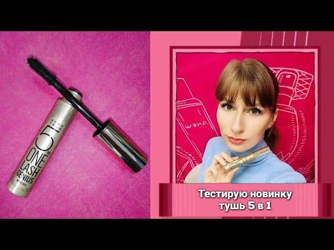 """Тестирую новинку от Avon """"Гениальная тушь 5 в 1""""  Эйвон"""