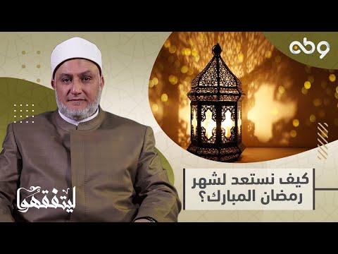 كيف نستعد لشهر رمضان المبارك؟