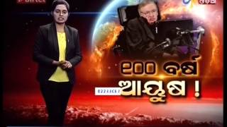 Special Report | 100 YEARS LIFE | ETV  News Odia