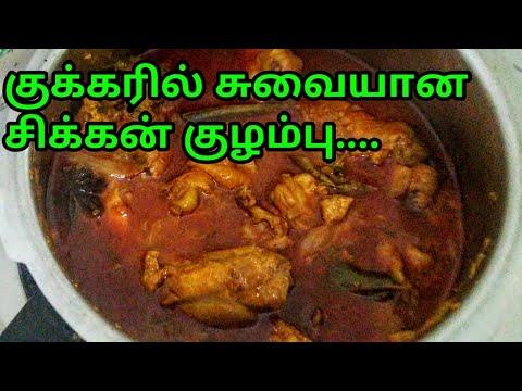 குக்கரில்-சிக்கன்-குழம்பு-செய்வது-எப்படி|chicken-kuzhambu-in-pressure-cooker|indhu's-kitchen