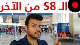 آخر اخبار سامسونج S8 والي عرفنا كل شي عنه!