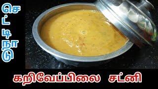Chettinad curry leaves chutney in tamil/ கறிவேப்பிலை சட்னி