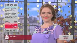 Платье «Эллария». Shop & Show (Мода)