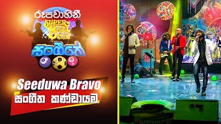 Rupavahini Super Ball Musical Show - Seeduwa Bravo