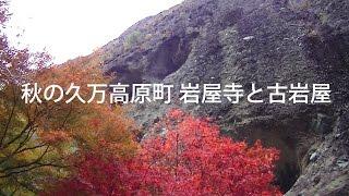 秋の久万高原町 岩屋寺と古岩屋