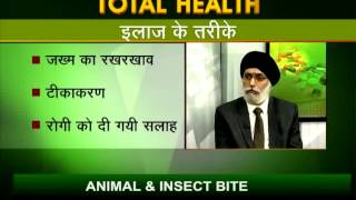 Total Health: Animal and Insect bite (Part-3)