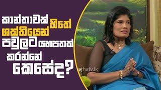 Piyum Vila | කාන්තාවක් හිතේ ශක්තියෙන් පවුලට යහපතක් කරන්නේ කෙස්ද? | 11-01-2019 | Siyatha TV Thumbnail