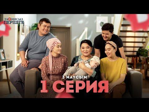 Тақиясыз Періште 1 серия | 3 маусым (Такиясыз Периште 3 сезон 1 серия)