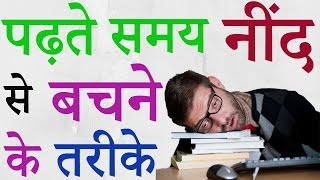 How to Avoid Sleep While Studying    पढ़ते समय नींद को कैसे  भगाए    Motivation  Video✔