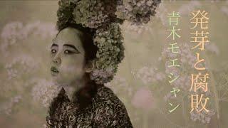 「発芽と腐敗」青木モエシャン MUSIC VIDEO