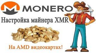 Настройка майнера Monero (XMR). Для AMD видеокарт