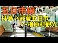 【E233系】五日市線で東京都内唯一の村に行ってきました