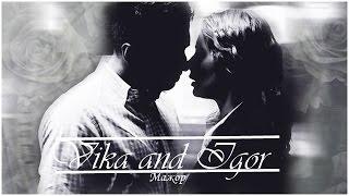 Игорь и Вика|Мажор