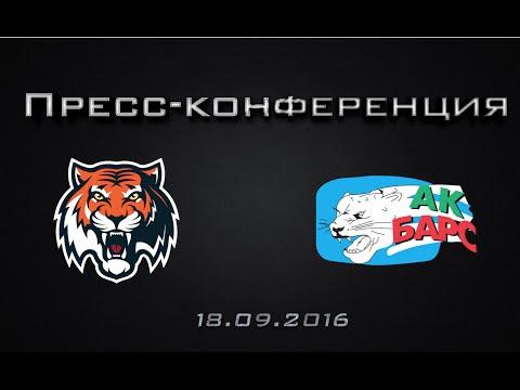 18.09 / Amur - Ak Bars / Press Conference