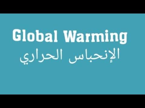 موضوع حول الإحتباس الحراري Global Warming Youtube
