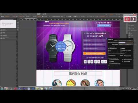 Adobe Muse руководство на русском - фото 4